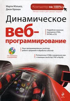 Купить книгу почтой в интернет магазине Книга Динамическое веб-программирование. (+CD) .Мэтьюз ,Кронан