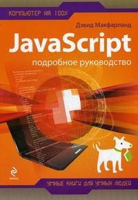 Купить книгу почтой в интернет магазине JavaScript. Подробное руководство .Макфарланд