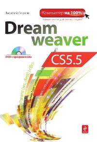 Книга Dreamweaver CS5.5 (+CD). Леонов В.П.