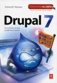 Купить книгу почтой в интернет магазине Книг Drupal 7. Черных