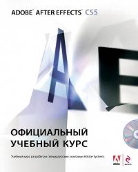 Купить книгу почтой в интернет магазине Adobe After Effects CS5: официальный учебный курс. (+DVD)