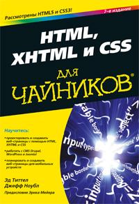 Купить книгу почтой в интернет магазине HTML, XHTML и CSS для чайников, 7-е издание. Эд Титтел, Джефф Ноубл