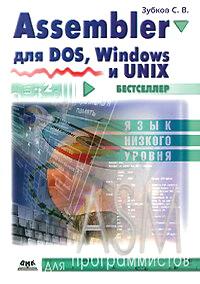 Купить книгу почтой в интернет магазине Assembler для DOS, Windows и Linux. 11- изд. Зубков