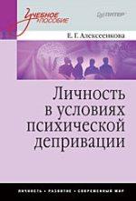 Книга Личность в условиях психической депривации: Учебное пособие. Алексеенкова
