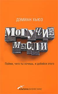 Купить книгу почтой в интернет магазине Книга Могучие мысли: Пойми, чего ты хочешь, и добейся этого. Хьюз