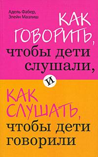 Купить книгу почтой в интернет магазине Книга Как говорить чтобы дети слушали, и как слушать, чтобы дети говорили. Фабер