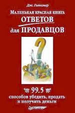 Купить книгу почтой в интернет магазине Книга Маленькая красная книга ответов для продавцов. 99,5 способов убедить, продать и получить деньг