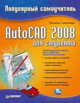 Книга AutoCAD 2008 для студента. Популярный самоучитель. Соколова