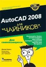 Книга AutoCAD 2008 для чайников. Бирнз