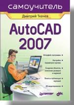 Книга AutoCAD 2007. Самоучитель. Ткачев