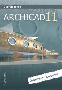 Книга ArchiCAD 11. Справочник с примерами. Титов