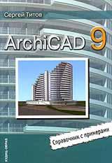 Книга ArchiCAD 9. Справочник с примерами. Титов