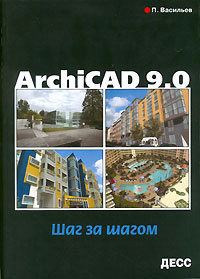 Книга ArchiCAD 9.0. Шаг за шагом. Васильев