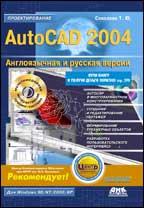 Книга AutoCAD 2004. Проектирование (Английская и русская версии). Соколова. 2004