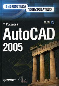 Книга AutoCAD 2005. Библиотека пользователя (+CD). Соколова
