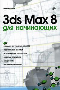 Купить книгу почтой в интернет магазине Книга 3ds Max 8 для начинающих. Козин
