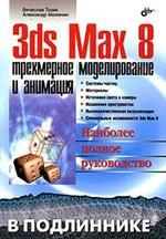 Книга 3ds Max 8. Трехмерное моделирование и анимация. В подлиннике. Тозик