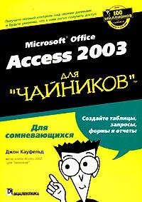 Книга Access 2003 для чайников. Джон Кауфельд. 2004