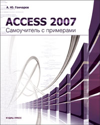 Книга Access 2007. Справочник с примерами. Гончаров