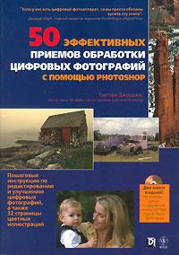 Купить книгу почтой в интернет магазине Книга 50 эффективных приемов обработки цифровых фотографий с помощью Photoshop. Грегори Джорджес