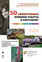 Купить книгу почтой в интернет магазине Книга 50 эффективных приемов работы в Photoshop. Грегори Джорджес