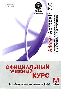 Книга Adobe Acrobat 7.0. Официальный учебный курс. (+CD)