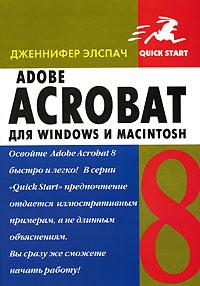 Купить книгу почтой в интернет магазине Книга Adobe Acrobat 8 для Windows и Macintosh. Быстрый старт. Элспач