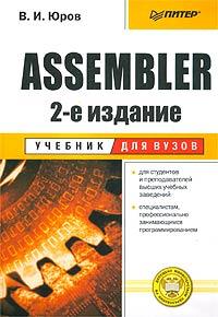 Книга Assembler: Учебник для вузов. 2-е изд. Юров