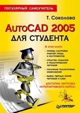 Купить книгу почтой в интернет магазине Книга AutoCAD 2005 для студента. Популярный самоучитель. Соколова. Питер. 2005