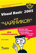 Купить книгу почтой в интернет магазине Книга Microsoft Visual Basic 2005 для чайников. Билл Семпф