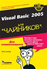 Книга Microsoft Visual Basic 2005 для чайников. Билл Семпф