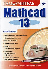 Книга Mathcad 13. Самоучитель. Кирьянов