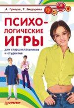 Купить Книга Психологические игры для старшеклассников и студентов.Грецов