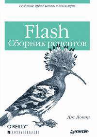 Купить книгу почтой в интернет магазине Книга Flash. Сборник рецептов. Лотт