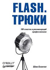 Купить книгу почтой в интернет магазине Книга Flash. Трюки. Бхангал