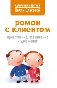 Купить Книга Роман с клиентом: привлечение, ухаживание и удержание. Власова