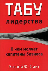 Купить книгу почтой в интернет магазине Книга Табу лидерства. О чем молчат капитаны бизнеса. Смит