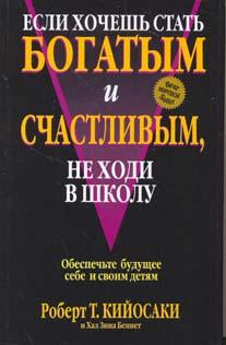 Купить Книга Если хочешь стать богатым и счастливым, не ходи в школу. Кийосаки