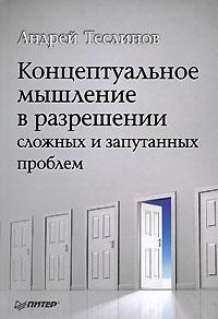 Купить книгу почтой в интернет магазине Книга Маркетинг и управление брэндом