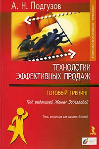 Купить книгу почтой в интернет магазине Книга Технологии эффективных продаж. Готовый тренинг. Подгузов