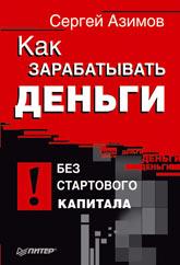 Купить книгу почтой в интернет магазине Книга Как зарабатывать деньги без стартового капитала. Азимов