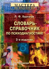 Купить книгу почтой в интернет магазине Книга Словарь-справочник по психодиагностике. 3-е изд. Бурлачук