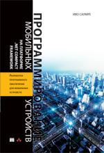 Купить книгу почтой в интернет магазине Книга Программирование мобильных устройств на платформе .Net Compact Framework. Иво Салмре