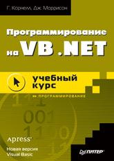 Купить книгу почтой в интернет магазине Книга Программирование на VB.NET: учебный курс. Корнелл. Питер. 2002