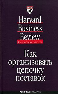 Купить книгу почтой в интернет магазине Книга Как организовать цепочку поставок (Идеи, которые работают).