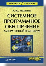 Купить книгу почтой в интернет магазине Книга Системное программное обеспечение. Лабораторный практикум. Молчанов