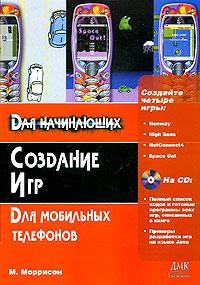 Купить книгу почтой в интернет магазине Книга Создание игр для мобильных телефонов. Моррисон