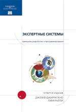 Купить книгу почтой в интернет магазине Книга Экспертные системы: принципы разработки и программирование. 4-е изд. Джозеф Джарратано