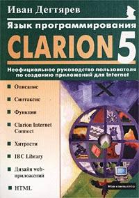 Купить книгу почтой в интернет магазине Книга Язык программирования Clarion 5.0. Дегтярев