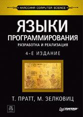 Книга Языки программирования: разработка и реализация. 4-е изд. Зелковец. Питер. 2002